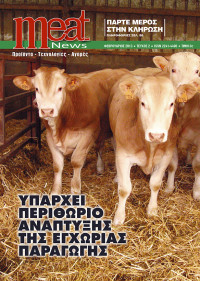 Meat News Τ. 2
