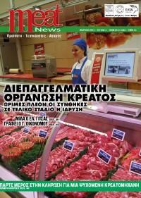 Meat News Τ. 3