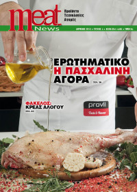 Meat News Τ. 4