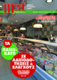 Meat News Τ. 5