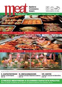 Meat News Τ. 7