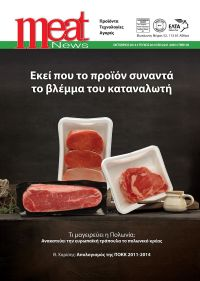 Meat News Τ. 20