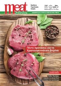 Meat News Τ. 33