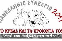 Στη Θεσσαλονίκη 3-5 Φεβρουαρίου 2017 το 5ο Συνέδριο Κρέατος