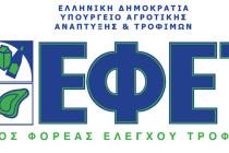Προσοχή κατά την περίοδο των γιορτών συνιστά στους καταναλωτές ο ΕΦΕΤ