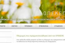Αλλαγές στις Διοικήσεις του ΟΠΕΚΕΠΕ και του ΕΛΓΟ-Δήμητρα