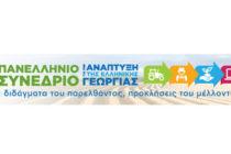 Στην Αθήνα τον Οκτώβριο ο Επίτροπος Φιλ Χόγκαν για το Συνέδριο της GAIA ΕΠΙΧΕΙΡΕΙΝ