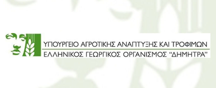Από ΕΛΓΟ… ΕΛ.ΑΓΡ.Ε.Ε.Α. – Σε διαβούλευση προσχέδιο νόμου για την αναδιάρθρωση του Οργανισμού