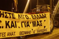 Με μπλόκα στις 22 Ιανουαρίου η έναρξη των αγροτικών κινητοποιήσεων