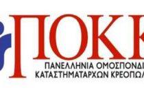 Την Κυριακή 19 Νοεμβρίου η πρώτη συνεδρίαση του νέου Δ.Σ. της ΠΟΚΚ