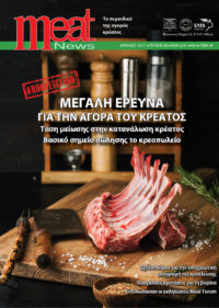 Meat News T.48