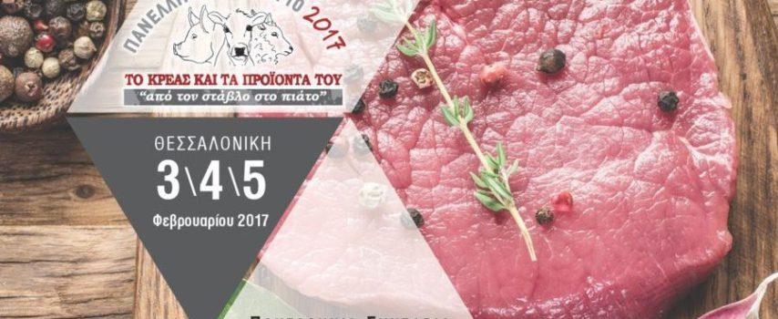 Προμηθευτείτε τα πρακτικά του Συνεδρίου Κρέατος 2017