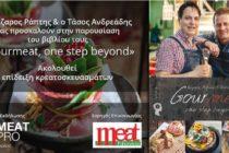 Παρουσίαση του  Gourmeat στην Αθήνα