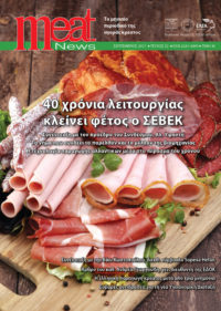 Meat News T.52