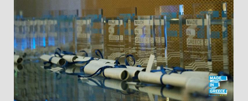 Βραβεία Αγροτικής Αριστείας και Τροφίμων&Ποτών στα φετινά «Made in Greece 2017»