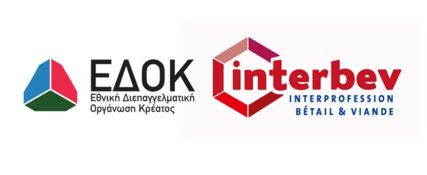 ΕΔΟΚ και Interbev υπέγραψαν σύμφωνο συνεργασίας