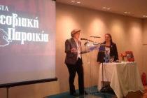 Ταμείο Ανεργίας για τους πληγέντες κτηνοτρόφους της Λέσβου ζητά η Περιφερειάρχης Β. Αιγαίου