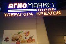Νέο υπερ-κατάστημα ΑΓΝΟ MARKET