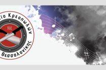 Το Σάββατο 3 Φεβρουαρίου ο ετήσιος χορός των κρεοπωλών της Θεσσαλονίκης