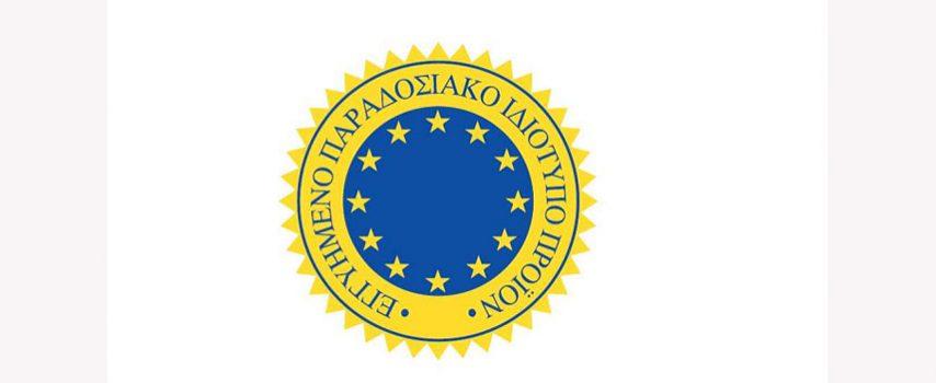 Σε ΦΕΚ η Απόφαση για την καταχώριση προϊόντων ως ΕΠΙΠ