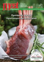 Meat News T.66