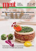 Meat News Τ.73